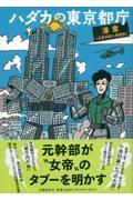 ハダカの東京都庁の本