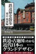 鉄道歴史散歩 東京・関東編の本