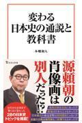 変わる日本史の通説と教科書の本