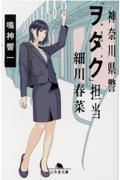 神奈川県警「ヲタク」担当細川春菜の本
