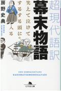 超現代語訳幕末物語の本
