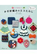 レトロかわいいかぎ針編みのエコたわしの本