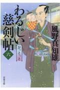 わるじい慈剣帖 6の本