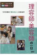 理容師・美容師の一日の本