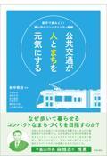 公共交通が人とまちを元気にするの本