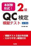 改訂3版 本試験形式!2級QC検定模擬テストの本