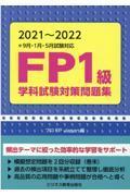 FP1級学科試験対策問題集 2021ー2022の本