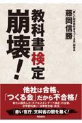 教科書検定崩壊!の本