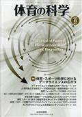 体育の科学 2021年 06月号の本
