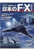 日本のFーX次期戦闘機の本