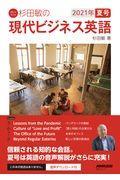 杉田敏の現代ビジネス英語 2021年夏号の本