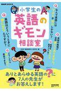NHK基礎英語小学生の英語のギモン相談室の本