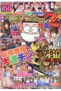 漫画パチンカーZ特盛 Vol.5の本