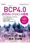 BCP4.0次代のレジリエンス経営の本