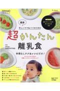 最新超かんたん離乳食の本