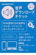 NHK語学テキスト音声ダウンロードチケット 夏号の本
