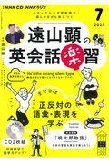 遠山顕の英会話楽習 7月号の本