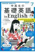 中高生の基礎英語 in English 7月号の本