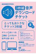 NHK語学テキスト音声ダウンロードチケット3枚組 夏号の本