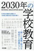 2030年の学校教育の本