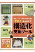 自閉スペクトラム症のある子の「できる」をかなえる!構造化のための支援ツール 集団編の本