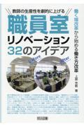 教師の生産性を劇的に上げる職員室リノベーション32のアイデアの本