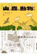 あえるよ!山と森の動物たちの本