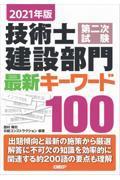 技術士第二次試験建設部門最新キーワード100 2021年版の本