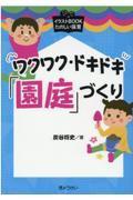 ワクワク・ドキドキ「園庭」づくりの本