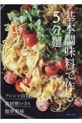 基本調味料で作る5分麺の本