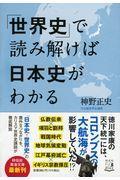 「世界史」で読み解けば日本史がわかるの本