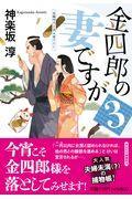 金四郎の妻ですが 3の本