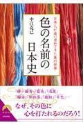 色の名前の日本史の本