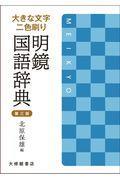 第三版 明鏡国語辞典の本