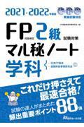 FP技能検定2級試験対策マル秘ノート〈学科〉 2021ー2022年度版の本