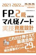 FP技能検定2級試験対策マル秘ノート〈実技・資産設計提案業務〉 2021ー2022年度版の本