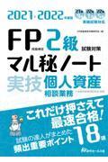 FP技能検定2級試験対策マル秘ノート〈実技・個人資産相談業務〉 2021ー2022年度版の本