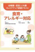 食育・アレルギー対応の本