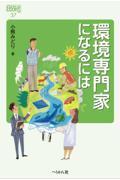 環境専門家になるにはの本