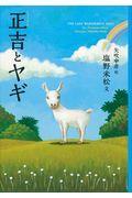 正吉とヤギの本