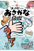 おもしろすぎる!海の仲間たちツッコミたくなるおさかな図鑑の本