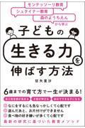 子どもの「生きる力」を伸ばす方法の本