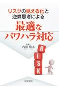リスクの見える化と逆算志向による最適なパワハラ対応の本