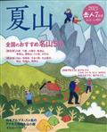 岳人 2021年 07月号の本