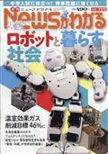 月刊 News (ニュース) がわかる 2021年 07月号の本