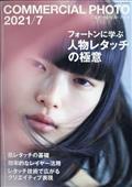 COMMERCIAL PHOTO (コマーシャル・フォト) 2021年 07月号...の本