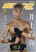 ボクシングマガジン 2021年 07月号の本