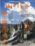 山と渓谷 2021年 07月号の本