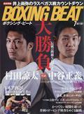 BOXING BEAT (ボクシング・ビート) 2021年 07月号の本