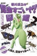 NHK「香川照之の昆虫すごいぜ!」図鑑 Volume 2の本